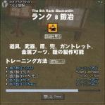 mabinogi_2010_12_13_002.jpg