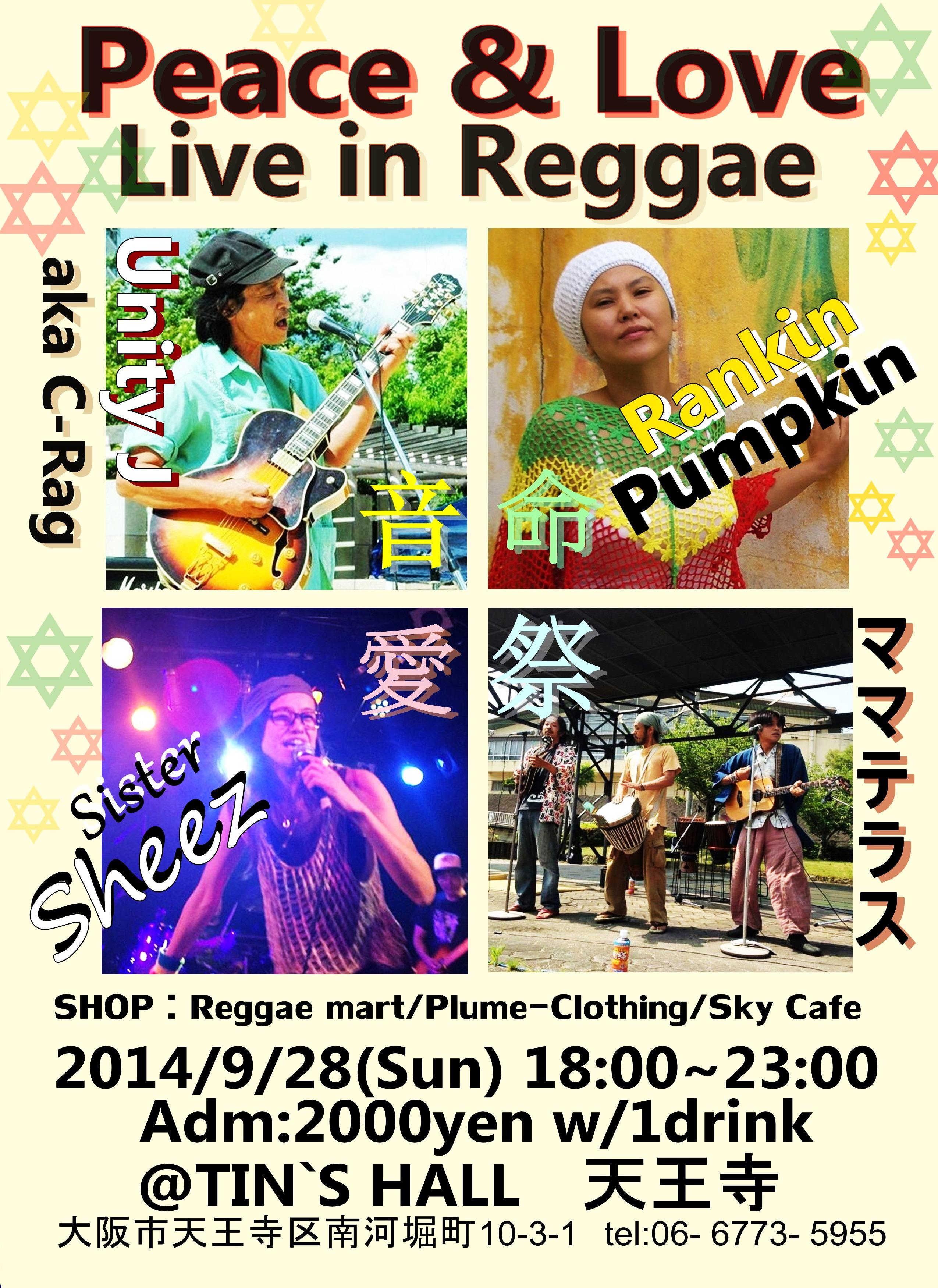 Rankin Pumpkin,C-Rag,ママテラス,Sheez レゲエ・イベント大阪