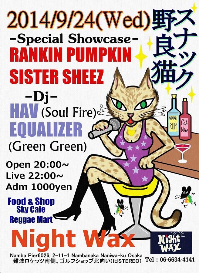 Night Waxレゲエイベント大阪 Rankin Pumpkin Live