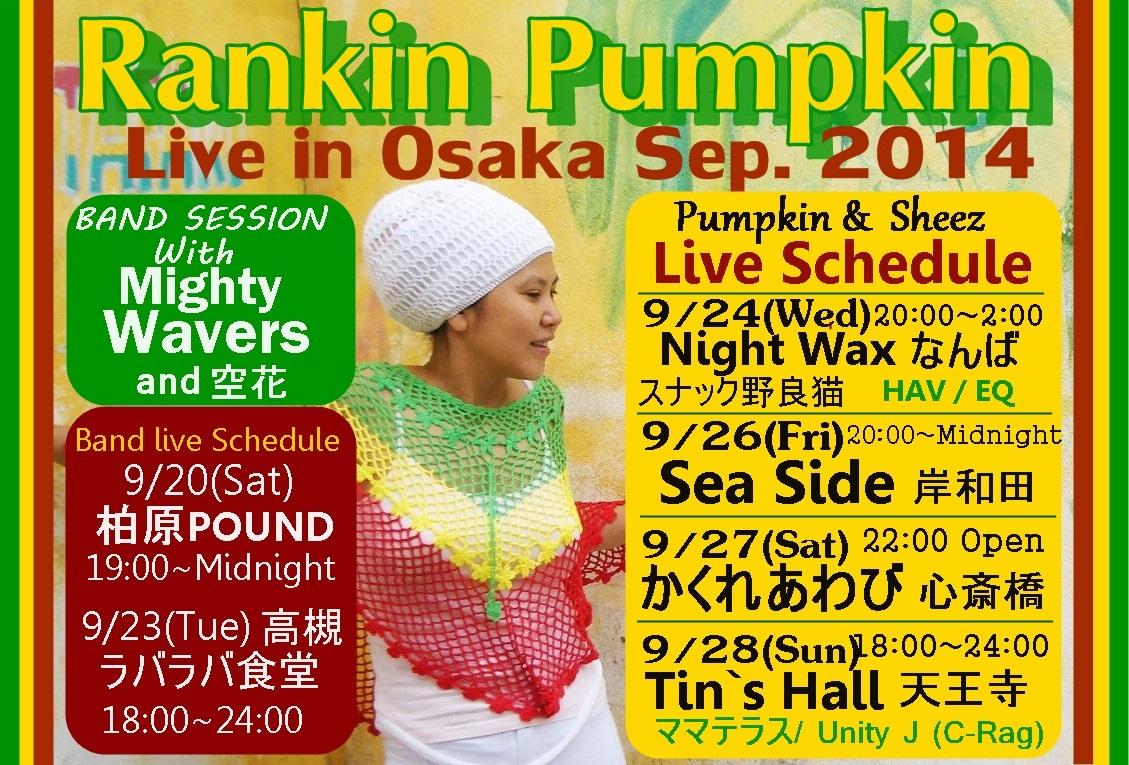 Rankin Pumpkin Yoko ランキン・パンプキン Reggae レゲエ大阪イベント2014