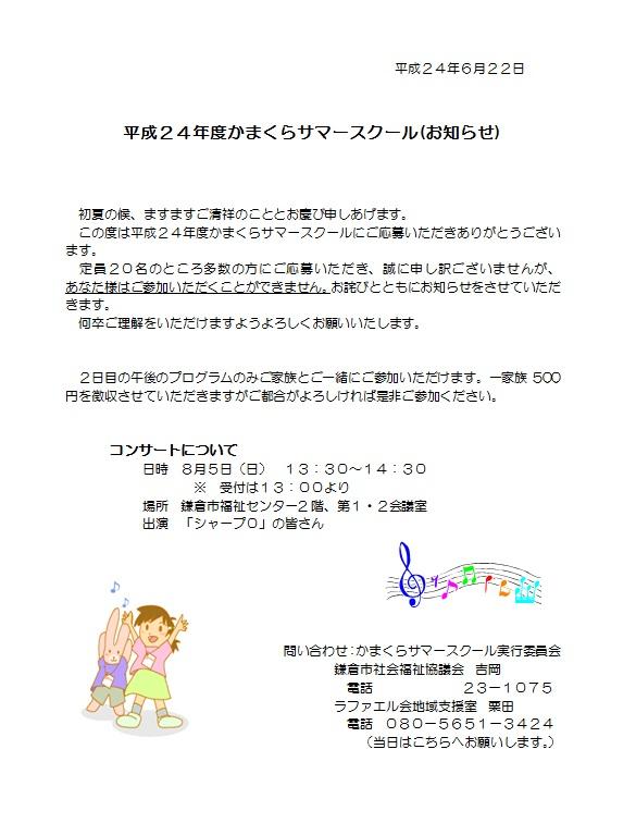 平成24年サマースクールお知らせ