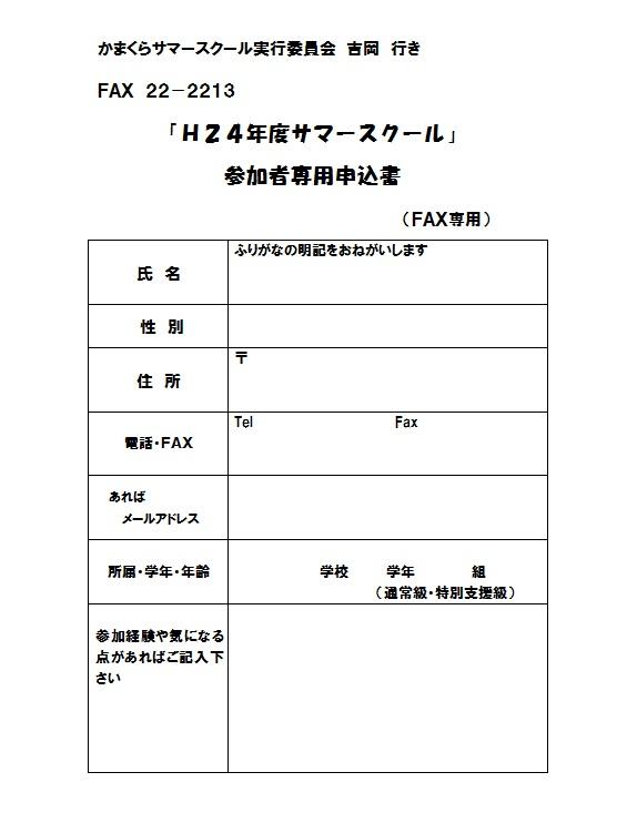 平成24年サマースクール申し込み