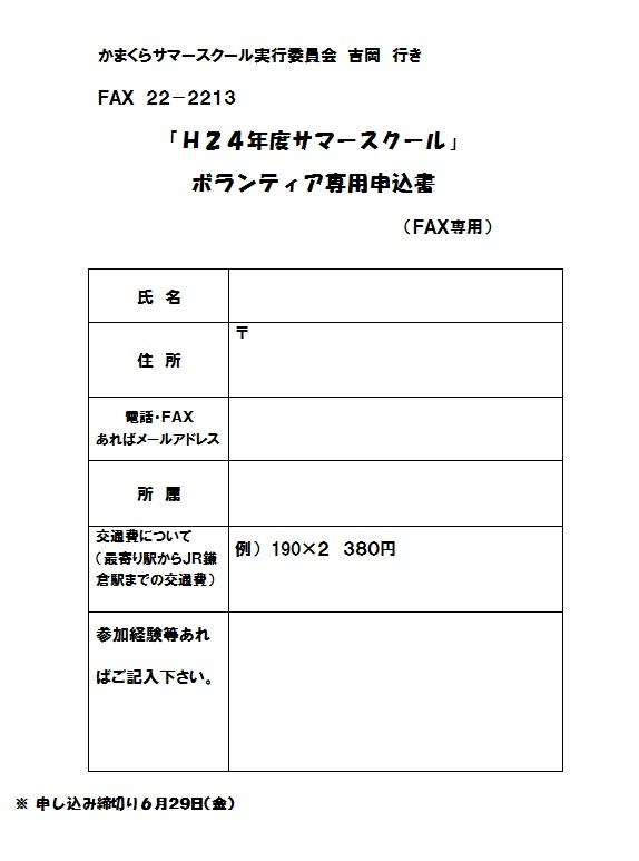 2012サマースクールボランティア申し込み