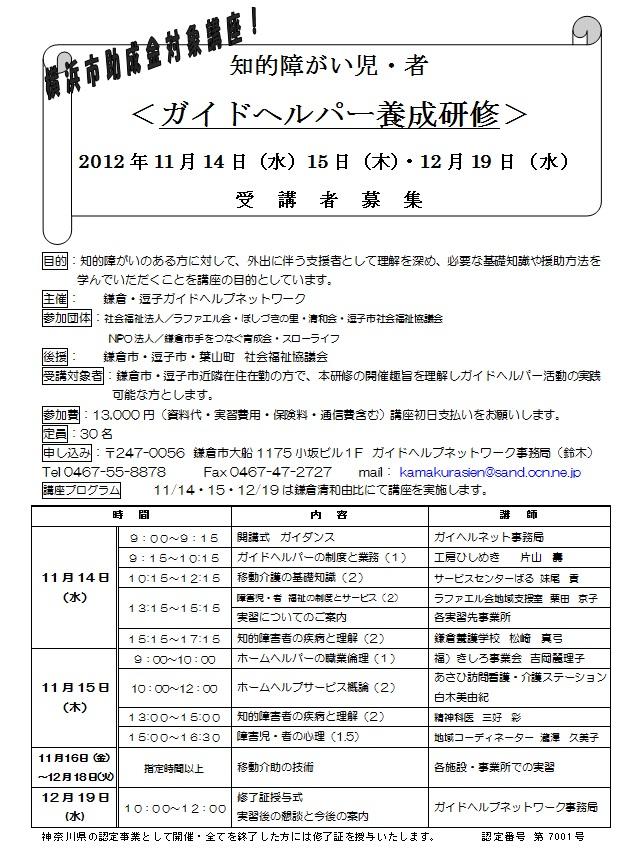 2012年11月ガイドヘルパー養成研修:募集