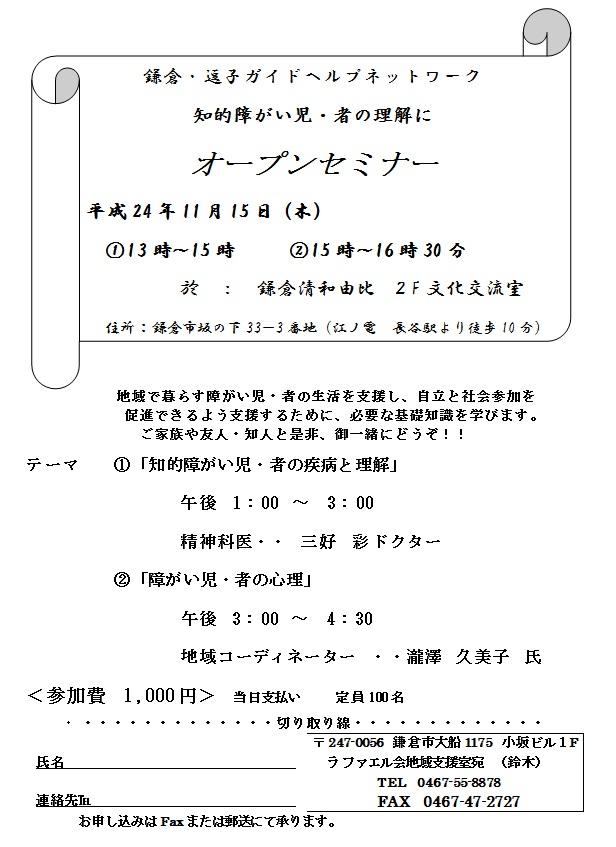 オープンセミナー201211