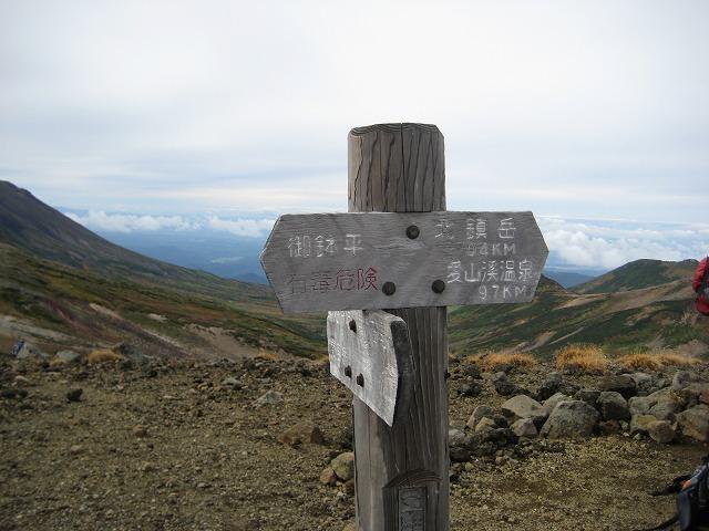 黒岳縦走 092