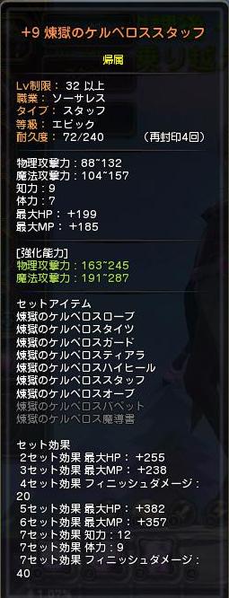ケル杖+9