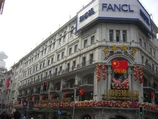 第一百貨商店