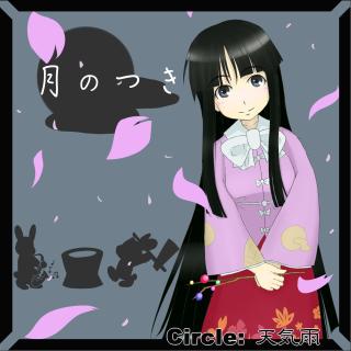 tsukino_tsuki_jacket