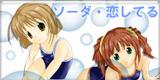 【愛m@s24】「ソーダ・恋してる」 雪歩・やよい