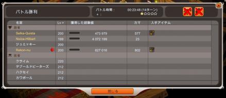 3垢クライム(3)