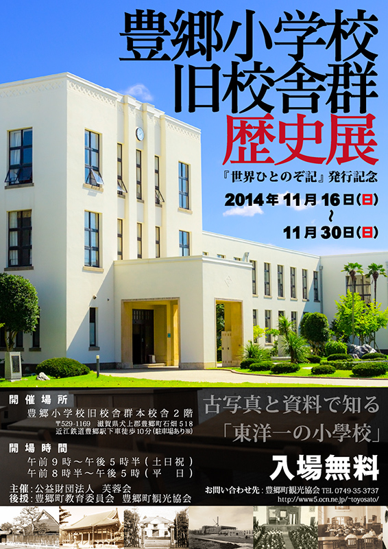 TOYOSATO20141116_1.jpg