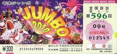 s-nenmatsu2010.jpg