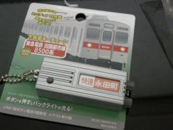 快速 永田町