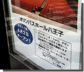 八王子新ホールのポスター