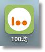 100均アプリ