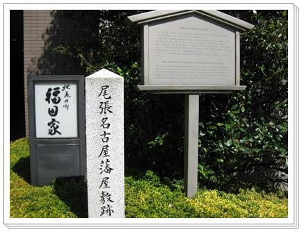 尾張名古屋藩屋敷跡
