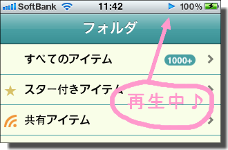 SRのアプリ。
