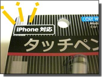 100均iPhoneタッチペン