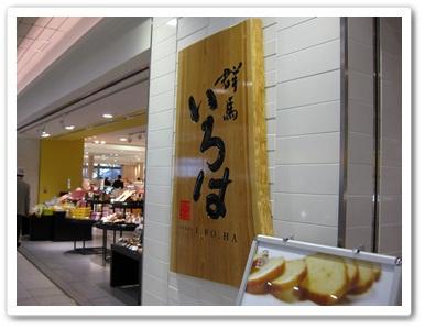 高崎駅のお店