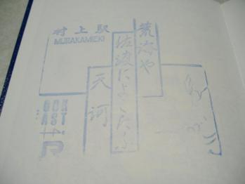 20111213ekisutamurakami.jpg
