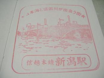 20111213ekisutaniigata.jpg
