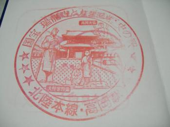 20111213ekisutatakaoka.jpg
