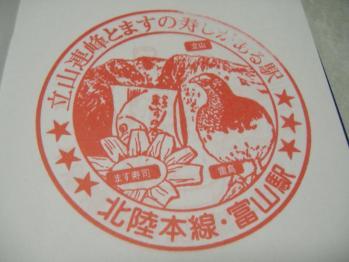 20111213ekisutatoyama.jpg
