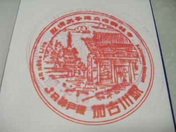 20111214ekisutakakogawa.jpg