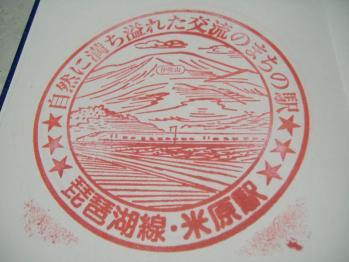 20111214ekisutamaibara.jpg