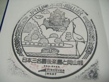 20111214ekisutaokayama.jpg