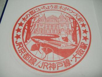 20111214ekisutaoosaka.jpg