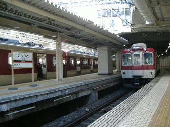 20111214kyoutokintetu4.jpg