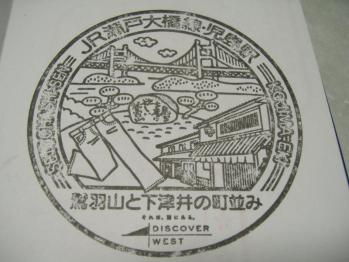 20111215ekisutakojima.jpg