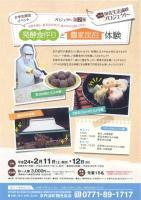 120211_大学生限定イベント_京丹波農家民泊.