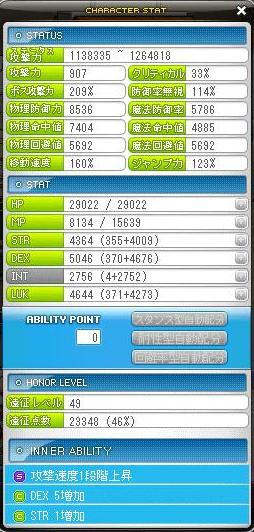 Maple131208_001159.jpg