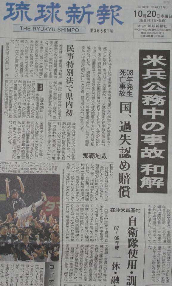 琉球新報1020