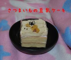 おいもケーキ