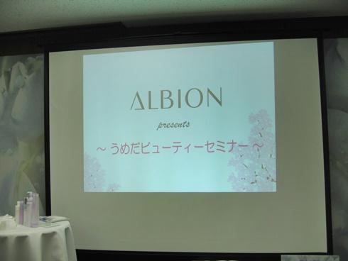 アルビオン エイジレスな日々をプロデュース ブログ