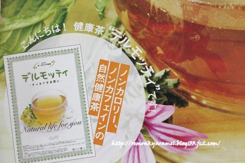 デルモッティ 口コミ レモンキャラメル