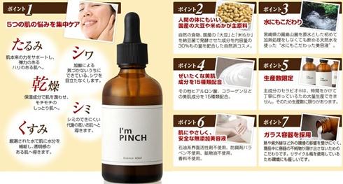 Im PINCH レモンキャラメル 口コミ