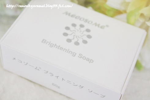 メコゾーム ブライトニングソープ エイジレスな日々をプロデュース ブログ