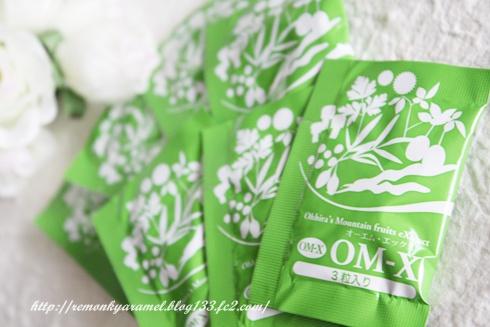 OMX酵素 口コミ レモンキャラメル