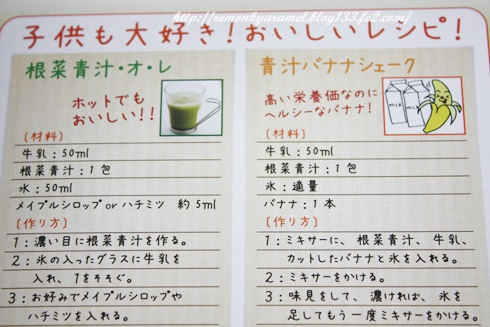 根菜青汁の口コミ