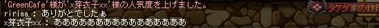 Maple121123_001140.jpg