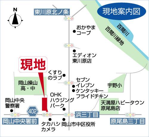 ファミール岡山 リノベーション現地案内図