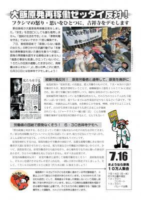 な吉6・30デモチラシ裏.pdf