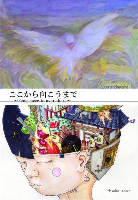 tokuyama_noda_dm_convert_20120721091839.jpg