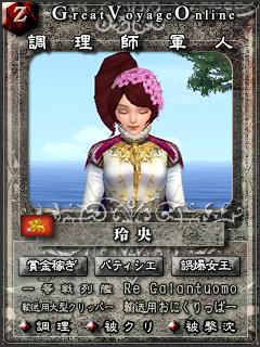 麗央カード