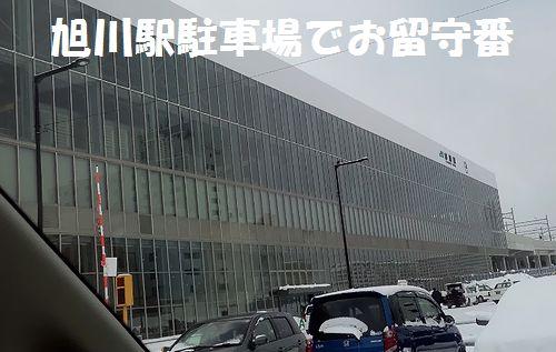 26日旭川駅